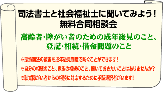 司法書士と社会福祉士に聞いてみよう!無料合同相談会 - 青森県司法 ...